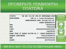 oplata-po-shtrih-kodu-v-sberbanke