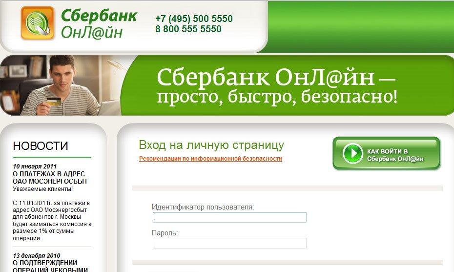 Пароль к сбербанк онлайн