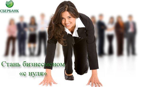 Сбербанк бизнес онлайн - интернет клиент