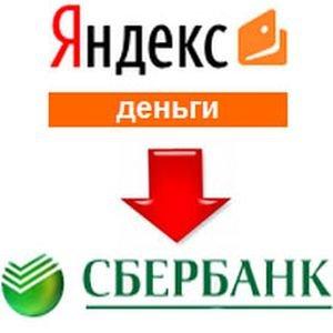 """Сбербанк купил """"Яндекс деньги"""""""