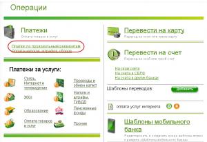Полный список услуг которые можно оплатить через систему сбербанк онлайн