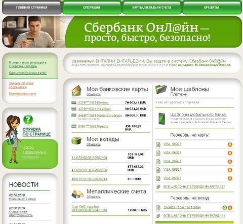 Оформить карту сбербанка онлайн