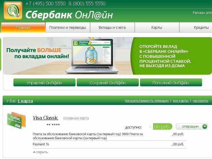 kak-zayti-sberbank-onlayn-lichniy-kabinet