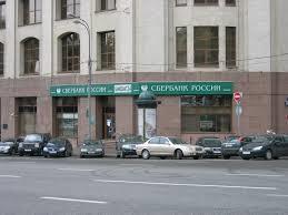 depozity-sberbanka