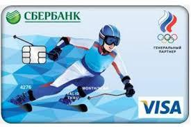 zayavka-na-kartu-sberbanka