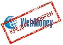 kredit-webmoney