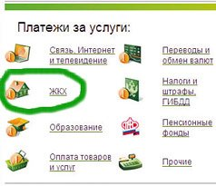 sberbank-onlajn-zhkh