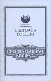 sberknizhka