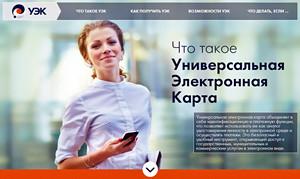universalnaya-elektronnaya-karta-sberbanka