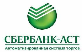 Электронные торги Сбербанка — АСТ, что это?