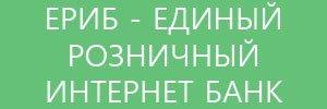 Единый розничный интернет-банк ЕРИБ