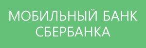 Услуга Мобильного банка от Сбербанка