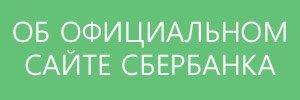 Официальный сайт Сбербанка - кладезь полезной и актуальной информации