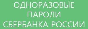Одноразовые пароли Сбербанка России