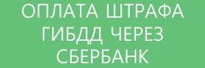 Оплата штрафов ГИБДД через Сбербанк
