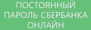 Постоянный пароль Сбербанка онлайн