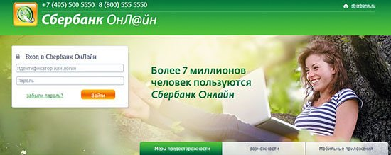 sberbank-onlayn