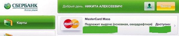 Статус карты подлежит выдаче сбербанк онлайн 50 франков путин человек года