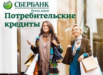 kredity-sberbanka-naseleniu