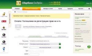 sberbank-online-oplata-gosposhliny