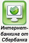 Internet-bank-sberbanka