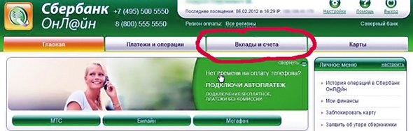 kak-proverit-schet-v-sberbanke