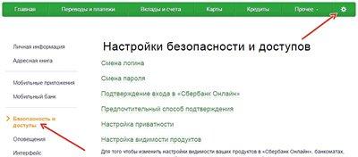 nastrojka-bezopasnosti-sberbank-onlajn
