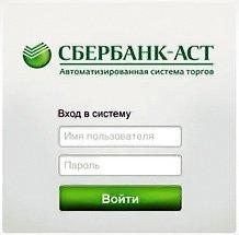 Как зарегистрироваться на АСТ Сбербанк?