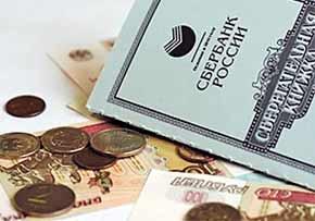 celevoj-vklad-v-sberbanke