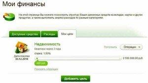kalendar-planirovaniya-sberbank0online
