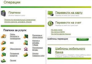 lichnyj-schet-sberbank-onlajn
