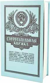 poteryal-sberknizhku-sberbanka-chto-delat
