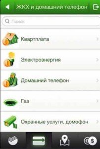 sberbank-online-6.0_iPhone