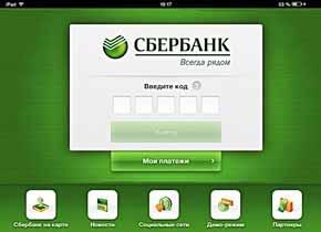 Управление счетами в системе «Сбербанк Online»