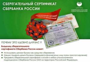 sberegatelnyj-sertifikat-sberbanka