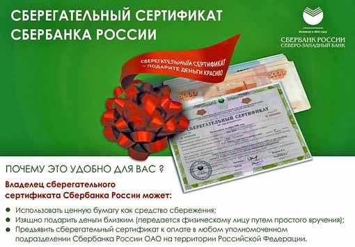 Как оформить сберегательный сертификат в Сбербанк онлайн?