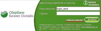 uchetnaya-zapis-sberbank-onlain