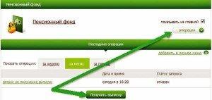 vypiska-iz-pensionnogo-fonda-sberbank-online
