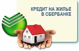 На каких условиях можно взять ипотеку в Сбербанке?