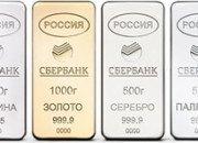 покупка золота в сбербанке вклад золотой такого вида бесшовное