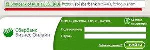 Ошибки при работе со Сбербанк Бизнес ОнЛайн