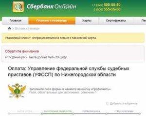 sberbank-online-oplata-po-ispolnitelnym-proizvodstvam