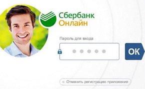 Сбербанк Онлайн может работать через приложение ВКонтакте