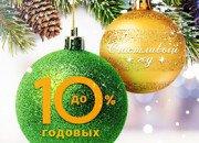 Новогодний «Счастливый год» вместе со Сбербанком