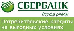 Potrebitelskie-kredity-v-sberbanke