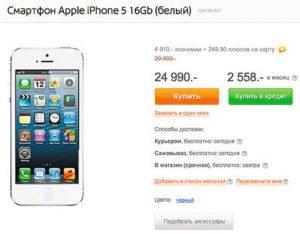 Как купить Айфон в кредит в Связном?