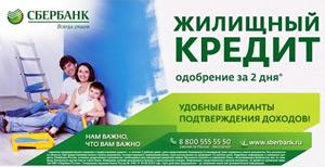 kredit_na_stroitelstvo_v_sberbanke