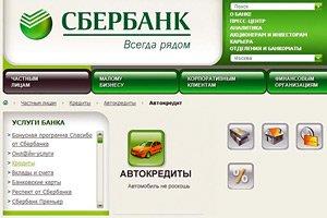 programmy-avtokreditovaniya-v-sberbanke