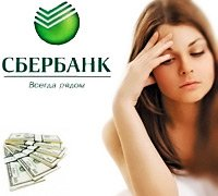 kak-uznat-razmer-dolga-v-sberbanke