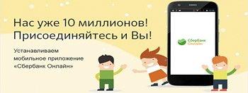 mobilnye-prilozheniya-sberbanka